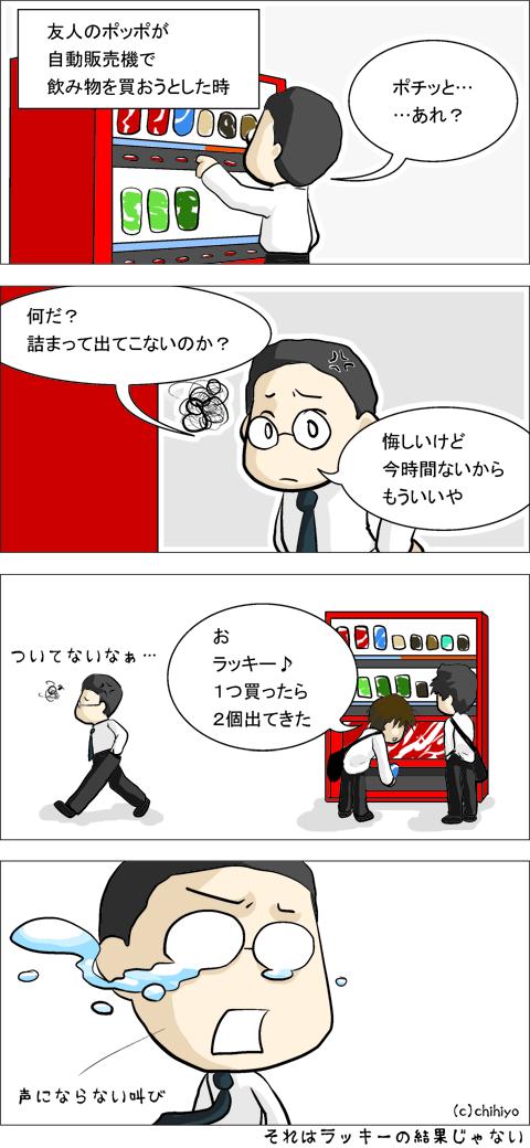自動販売機の悲惨な末路