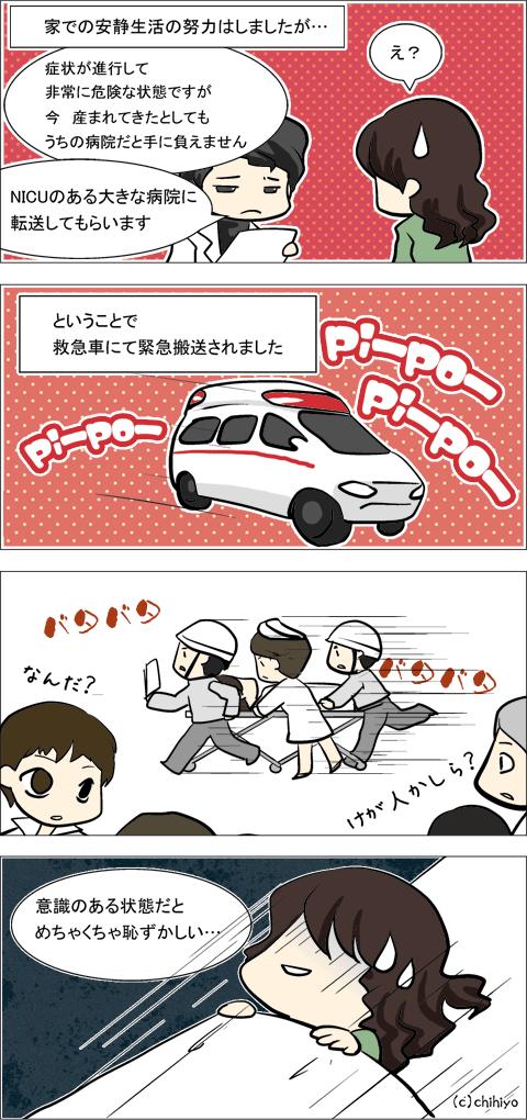 初の救急車体験