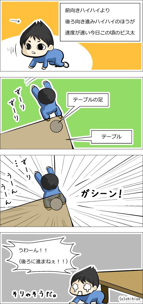後進ハイハイ