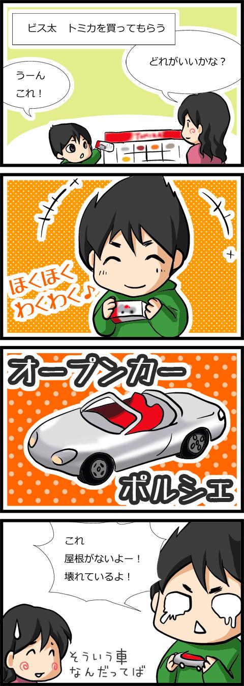 021_オープンカー