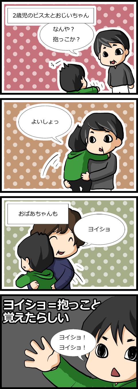 025_抱っこの掛け声