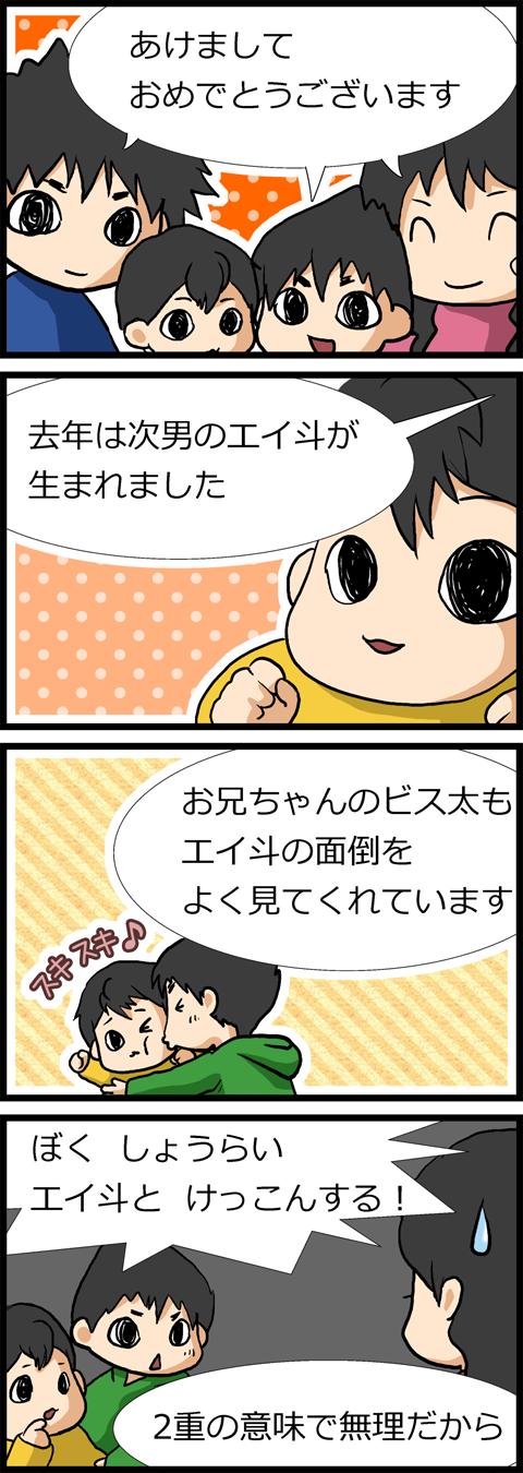 033_年賀状2014